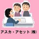 アスカ・アセット(株)