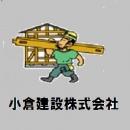 小倉建設(株)