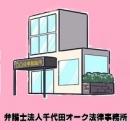 弁護士法人千代田オーク法律事務所