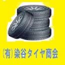 (有)染谷タイヤ商会