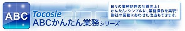 ABCかんたん業務シリーズ ソフト一覧