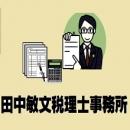 田中敏文税理士事務所