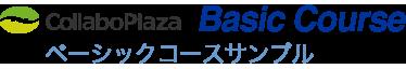 サンプルサイト ベーシックコース ITリサーチ株式会社