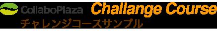 サンプルサイト チャレンジコース 株式会社 ○○工務店