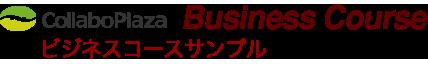 ビジネスコースサンプル 株式会社 △△金属加工