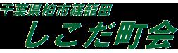 篠籠田町会