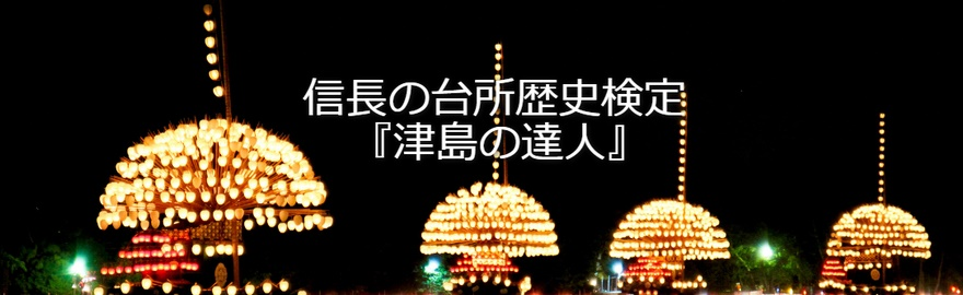 信長の台所歴史検定「津島の達人」