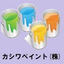 カシワペイント(株)