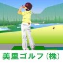 美里ゴルフ(株)