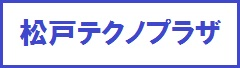 松戸テクノプラザ