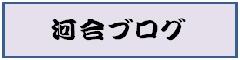河合ブログ