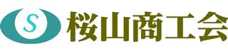 桜山商工会
