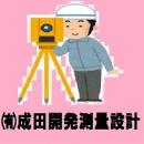 (有)成田開発測量設計