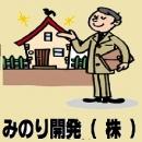 みのり開発(株)