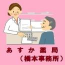 橋本事務所・(有)ティー・アールメディカルあすか薬局