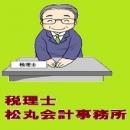 税理士松丸会計事務所