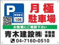 駐車場空き状況照会画面への記事情報表示